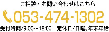電話番号053-474-1302